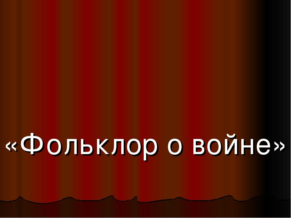 «Фольклор о войне»