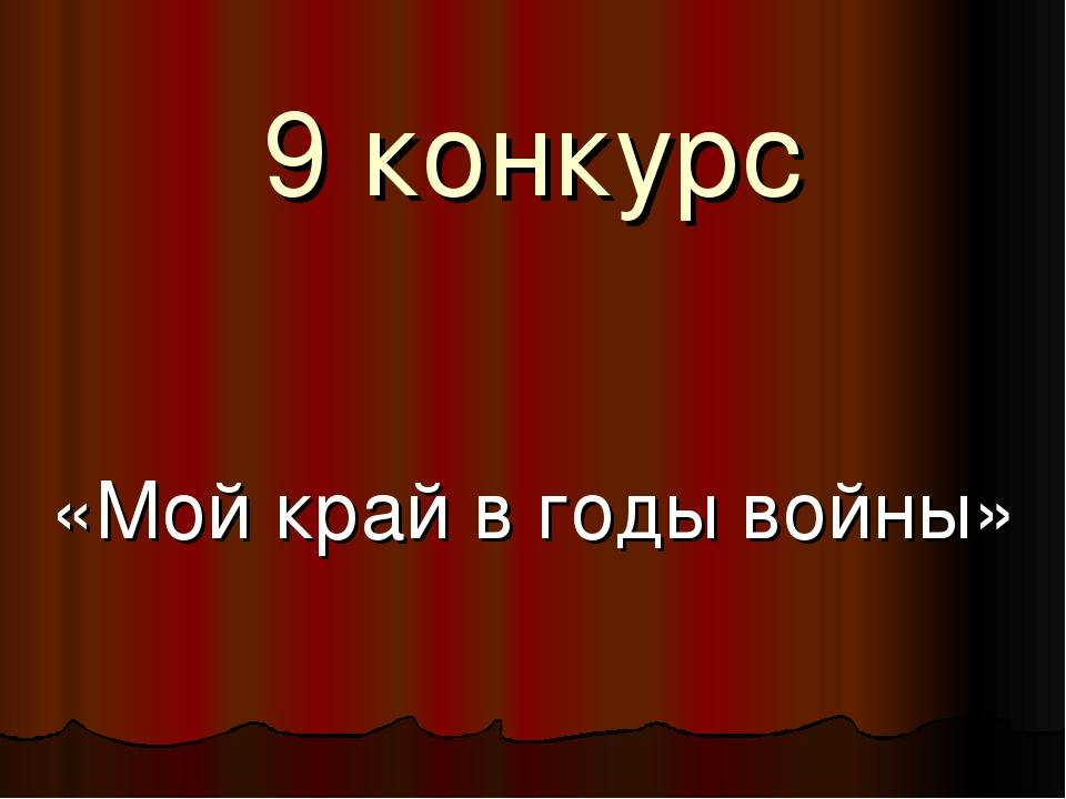 9 конкурс «Мой край в годы войны»