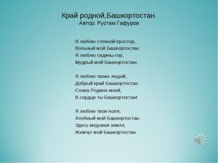 Край родной,Башкортостан. Автор: Рустам Гафуров Я люблю степной простор, Воль