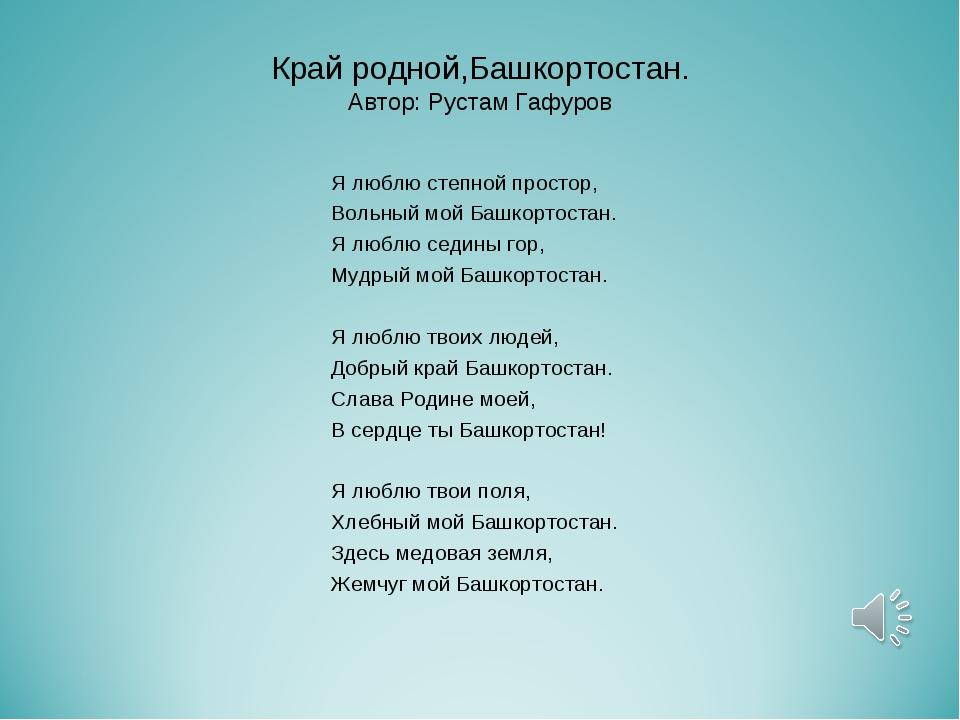 Край родной,Башкортостан. Автор: Рустам Гафуров Я люблю степной простор, Воль...