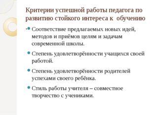 Критерии успешной работы педагога по развитию стойкого интереса к обучению .