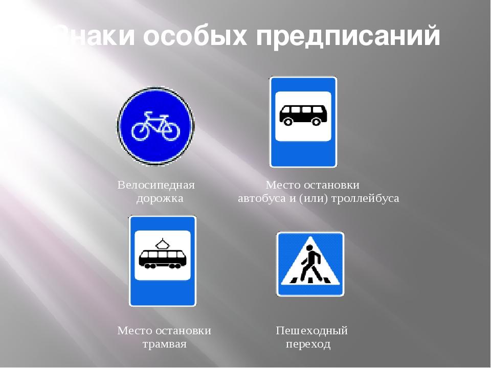 Дорожные знаки особых предписаний в Екатеринбуре