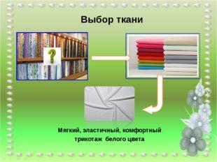Выбор ткани Мягкий, эластичный, комфортный трикотаж белого цвета