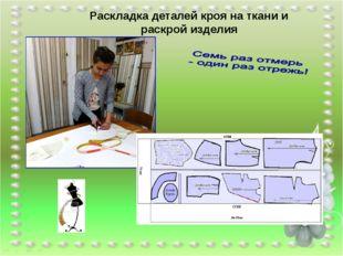 Раскладка деталей кроя на ткани и раскрой изделия