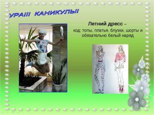 Летний дресс – код: топы, платья, блузки, шорты и обязательно белый наряд
