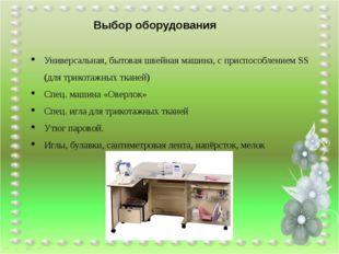 Выбор оборудования Универсальная, бытовая швейная машина, с приспособлением S