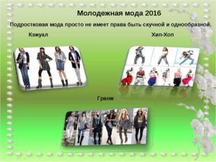 Молодежная мода 2016 Кэжуал Хип-Хоп Гранж Подростковая мода просто не имеет п