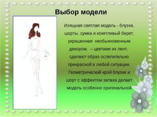 Выбор модели Изящная светлая модель - блузка, шорты, сумка и кокетливый берет