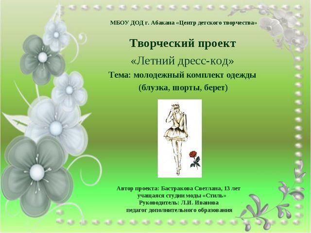 МБОУ ДОД г. Абакана «Центр детского творчества» Творческий проект «Летний дре...