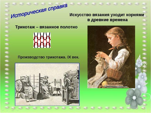 Трикотаж – вязанное полотно Искусство вязания уходит корнями в древние времен...