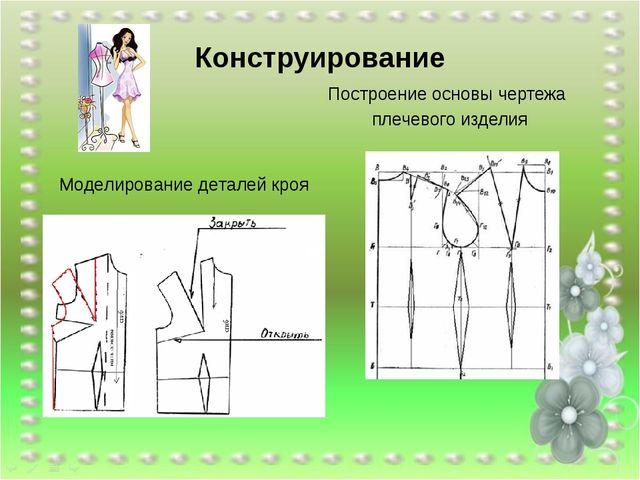 Конструирование Построение основы чертежа плечевого изделия Моделирование дет...