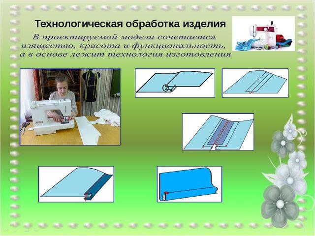 Технологическая обработка изделия