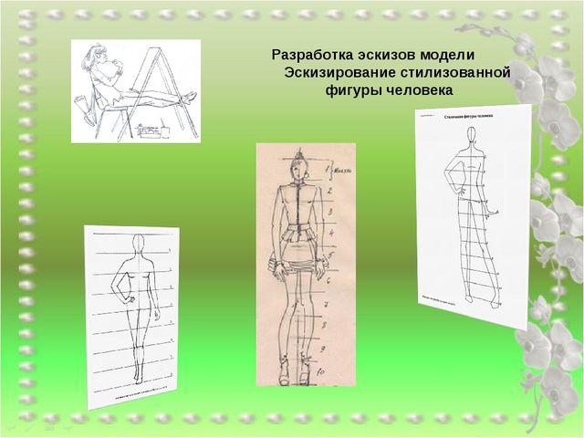 Разработка эскизов модели Эскизирование стилизованной фигуры человека