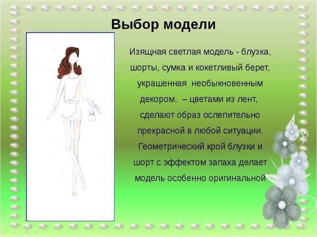 Выбор модели Изящная светлая модель - блузка, шорты, сумка и кокетливый берет...