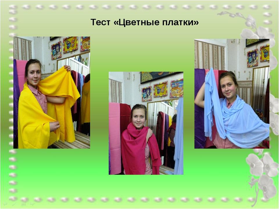 Тест «Цветные платки»