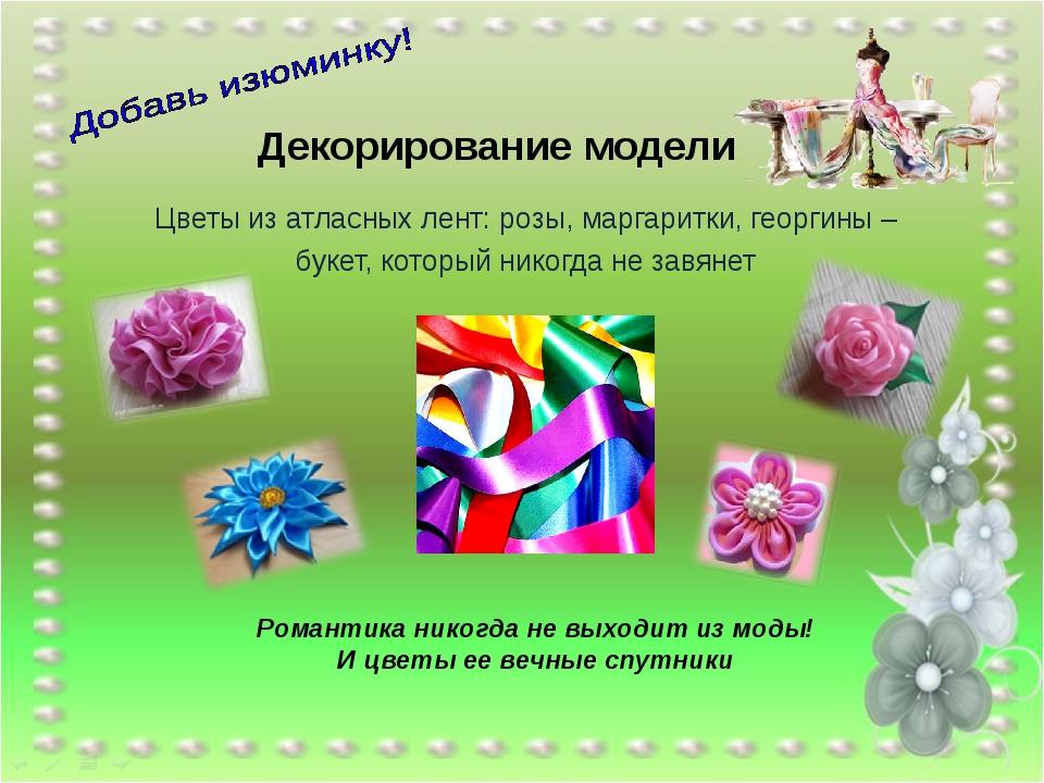 Декорирование модели Цветы из атласных лент: розы, маргаритки, георгины – бук...