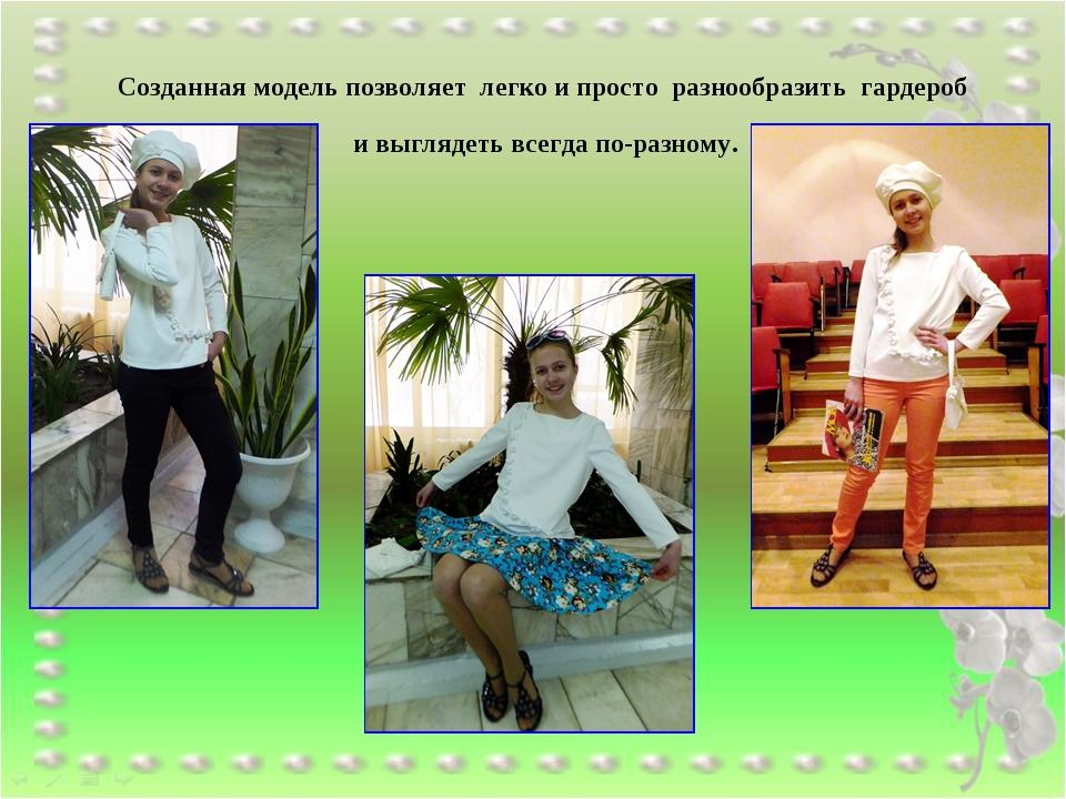 Созданная модель позволяет легко и просто разнообразить гардероб и выглядеть...