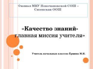 Филиал МКУ Новочановской СОШ – Сизевская ООШ «Качество знаний- главная миссия