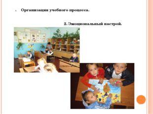 Организация учебного процесса. 2. Эмоциональный настрой.
