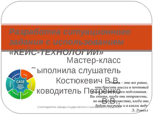 Мастер-класс Выполнила слушатель Костюкевич В.В. Руководитель Петренко В.В.,...