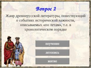 Вопрос 2 Жанр древнерусской литературы, повествующий о событиях исторической