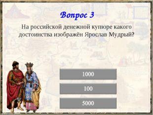 Вопрос 3 На российской денежной купюре какого достоинства изображён Ярослав М