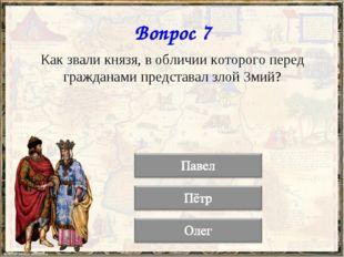 Вопрос 7 Как звали князя, в обличии которого перед гражданами представал злой