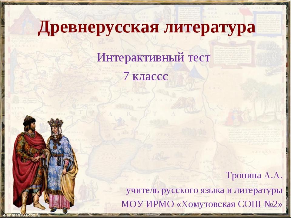 Древнерусская литература Интерактивный тест 7 классс Тропина А.А. учитель рус...