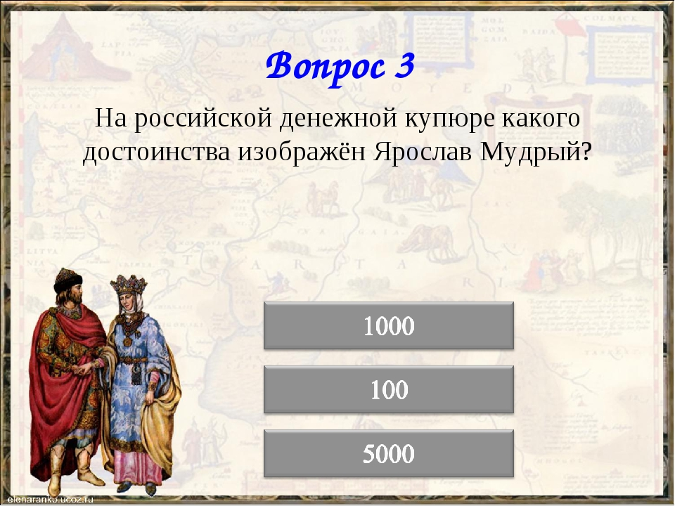 Вопрос 3 На российской денежной купюре какого достоинства изображён Ярослав М...