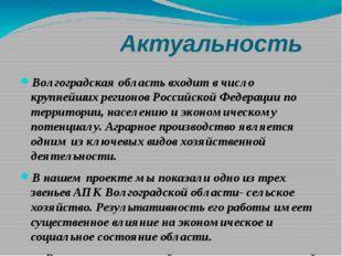 Актуальность Волгоградская область входит в число крупнейших регионов Россий