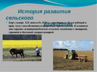 История развития сельского хозяйства Ещё с конца XIX века и до 1930 гг. эта