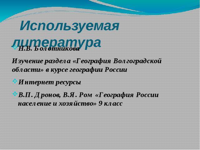 Используемая литература Н.В. Болотникова Изучение раздела «География Волгогр...