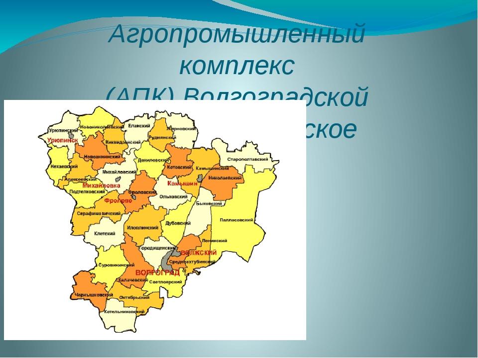 Агропромышленный комплекс (АПК) Волгоградской области. Сельское хозяйство.