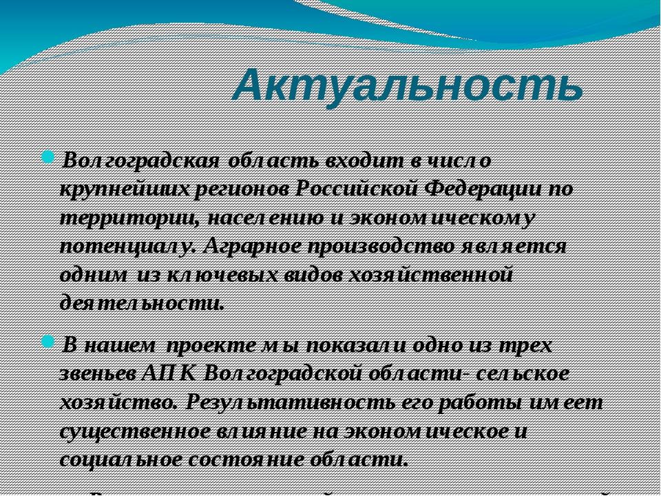 Актуальность Волгоградская область входит в число крупнейших регионов Россий...