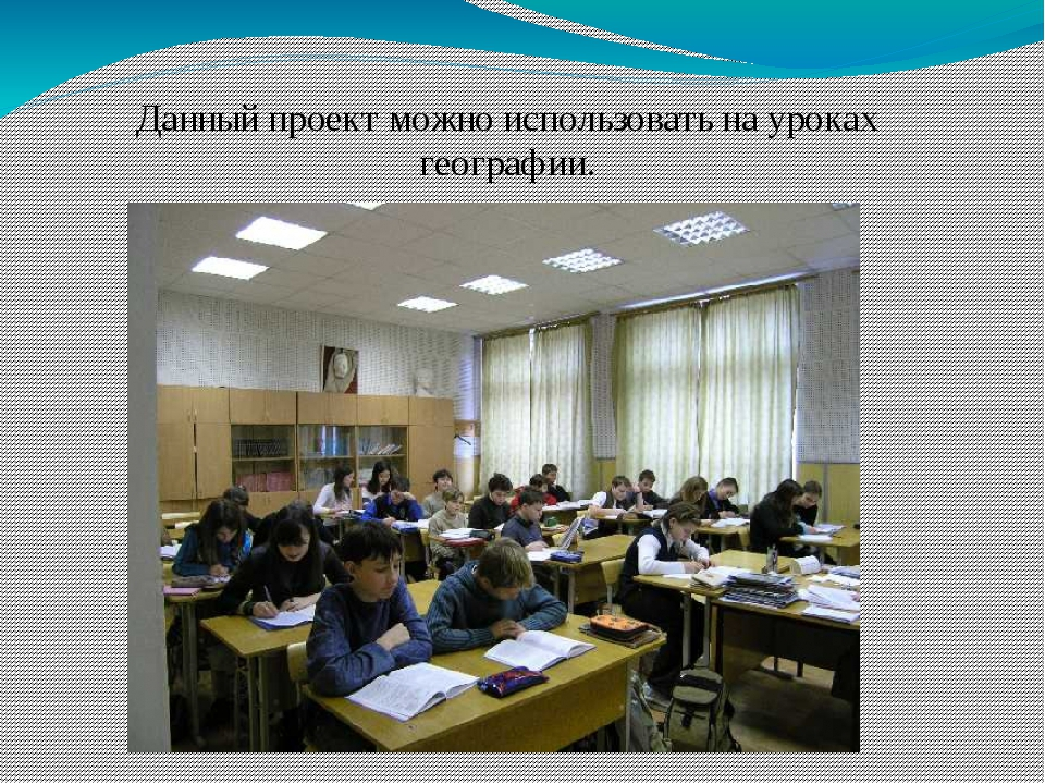Данный проект можно использовать на уроках географии.