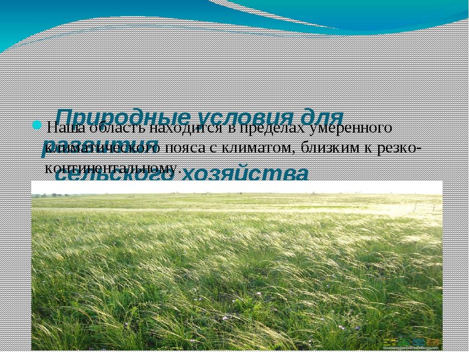 Природные условия для развития сельского хозяйства Волгоградской области Наш...