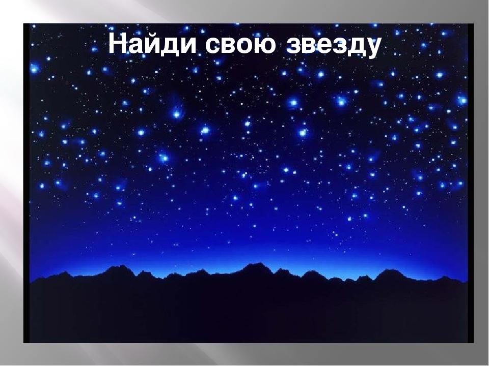 Найди свою звезду