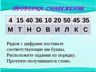 ПРОВЕРКА СНАРЯЖЕНИЯ Рядом с цифрами поставьте соответствующие им буквы. Распо