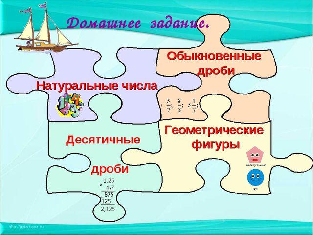 Натуральные числа Десятичные дроби Обыкновенные дроби Геометрические фигуры Д...