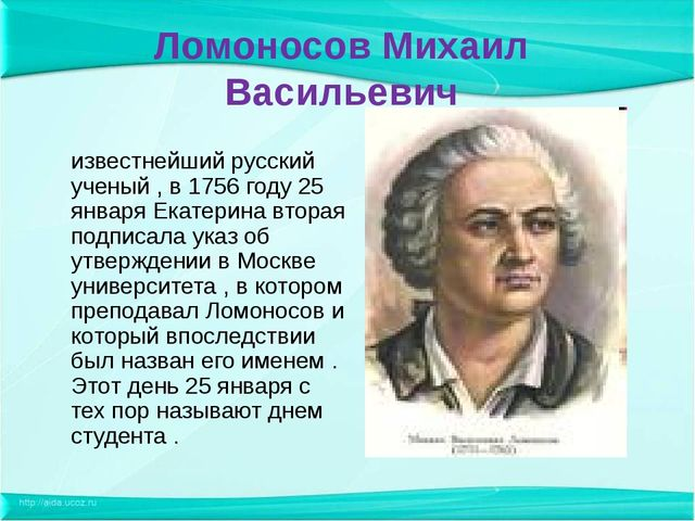 Ломоносов Михаил Васильевич известнейший русский ученый , в 1756 году 25 янва...