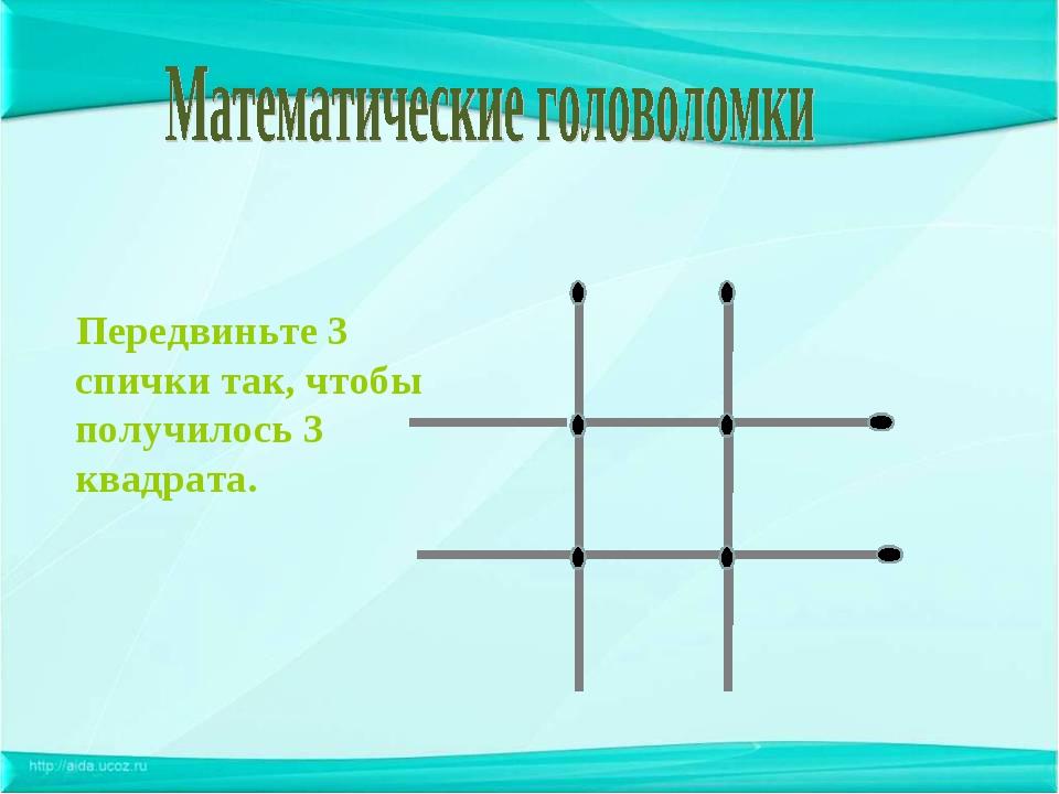Передвиньте 3 спички так, чтобы получилось 3 квадрата.