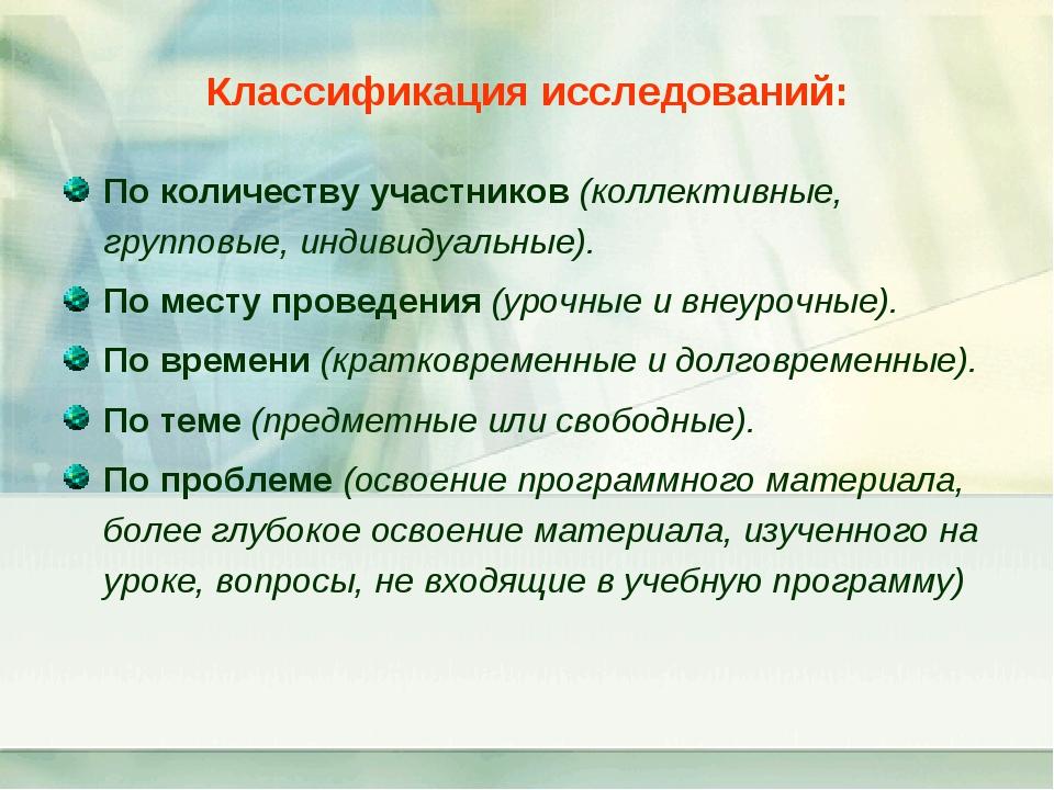 Классификация исследований: По количеству участников (коллективные, групповые...
