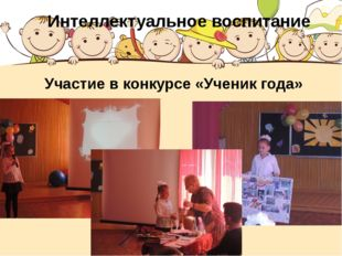 Интеллектуальное воспитание Участие в конкурсе «Ученик года»
