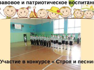 Правовое и патриотическое воспитание Участие в конкурсе « Строя и песни»