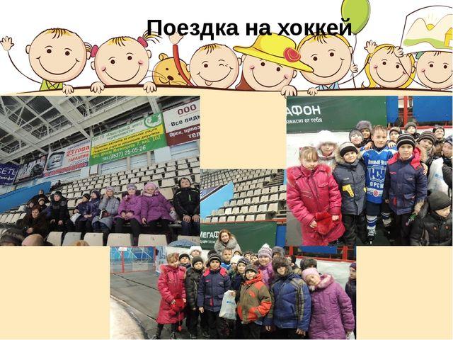 Поездка на хоккей