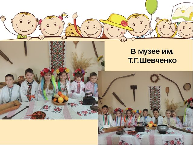 В музее им. Т.Г.Шевченко