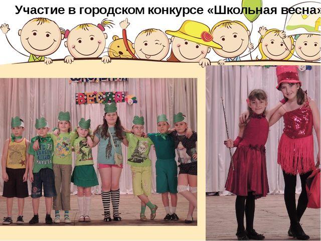 Участие в городском конкурсе «Школьная весна»