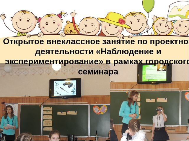 Открытое внеклассное занятие по проектной деятельности «Наблюдение и экспери...