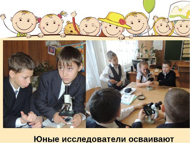 Юные исследователи осваивают микроскопы