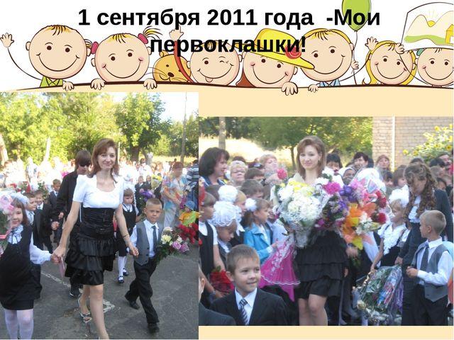 1 сентября 2011 года -Мои первоклашки!